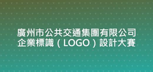 廣州市公共交通集團有限公司企業標識(LOGO)設計大賽