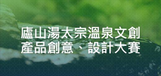 廬山湯太宗溫泉文創產品創意、設計大賽
