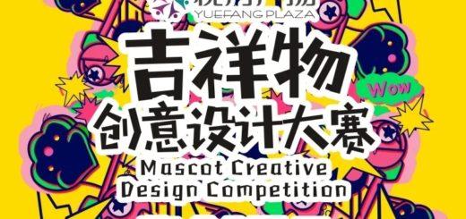 悅方廣場吉祥物形象設計大賽