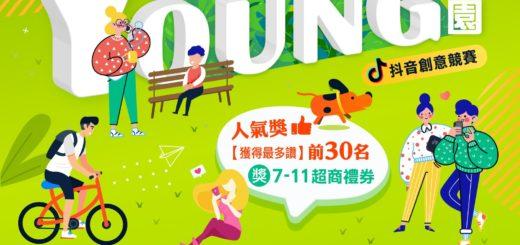 愛上三重「公園好Young」抖音創意競賽
