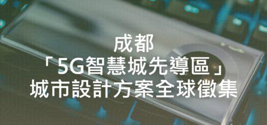 成都「5G智慧城先導區」城市設計方案全球徵集