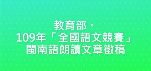 教育部。109年「全國語文競賽」閩南語朗讀文章徵稿