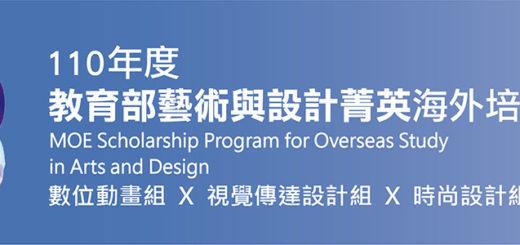 教育部。110年度藝術與設計菁英海外培訓計畫甄選
