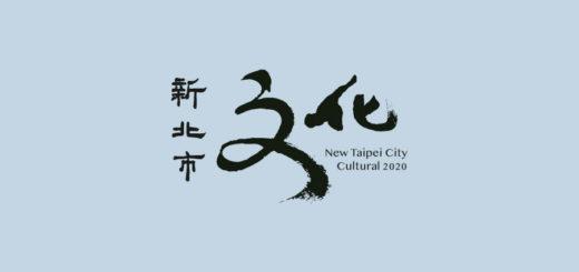 2020新北文化獎