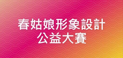 春姑娘形象設計公益大賽