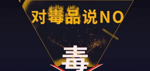 普寧市禁毒微視頻創意大賽