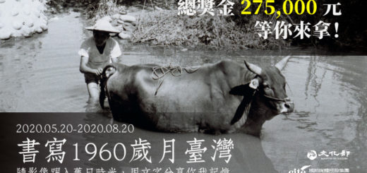 書寫1960歲月台灣徵文比賽