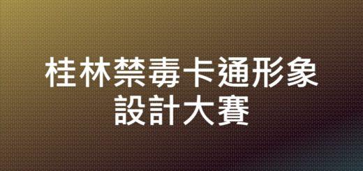 桂林禁毒卡通形象設計大賽
