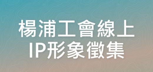 楊浦工會線上IP形象徵集