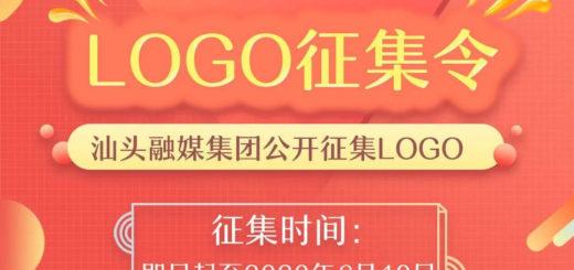 汕頭融媒集團LOGO設計競賽