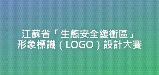 江蘇省「生態安全緩衝區」形象標識(LOGO)設計大賽