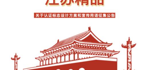 江蘇精品國際認證聯盟。標誌設計方案和宣傳用語徵集