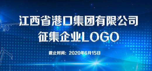 江西省港口集團有限公司。企業LOGO設計競賽