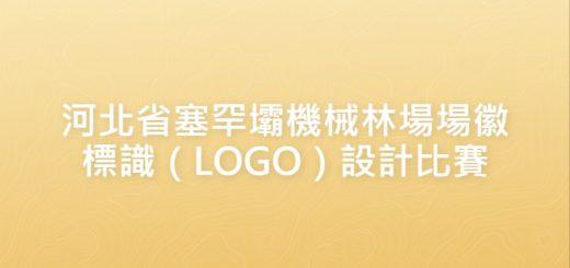 河北省塞罕壩機械林場場徽標識(LOGO)設計比賽
