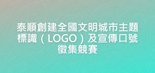 泰順創建全國文明城市主題標識(LOGO)及宣傳口號徵集競賽