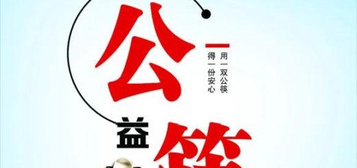 海南「公筷公勺」設計大賽