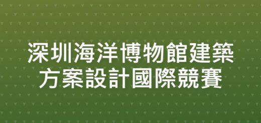深圳海洋博物館建築方案設計國際競賽