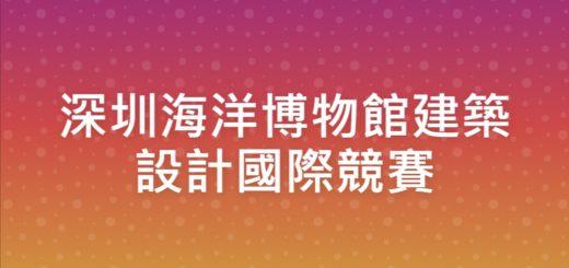 深圳海洋博物館建築設計國際競賽