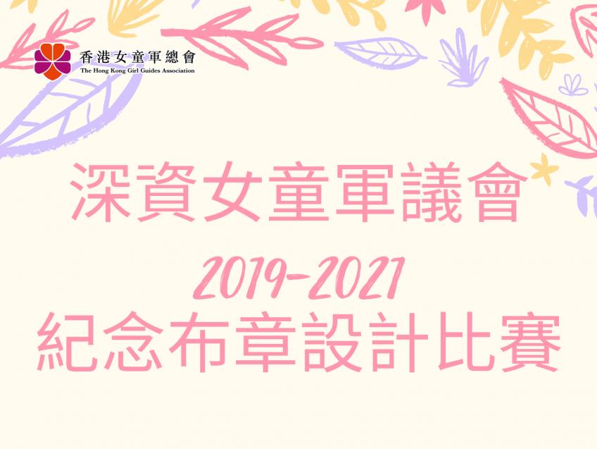 深資女童軍議會。2019-2021.紀念布章設計比賽