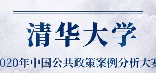 清華大學。2020年中國公共政策案例分析大賽