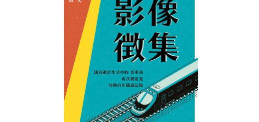 潮州鎮公所「潮州驛站百年特展」影像徵集