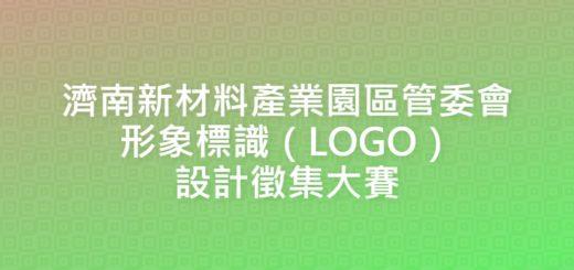 濟南新材料產業園區管委會形象標識(LOGO)設計徵集大賽
