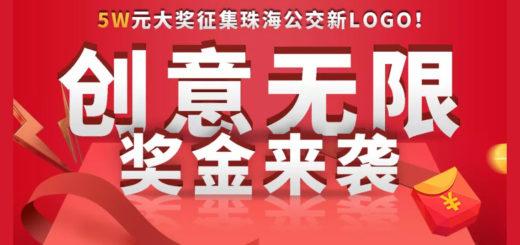珠海公交新LOGO標識設計徵集大賽
