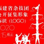 福建省雜技團形象標識(LOGO)設計徵集大賽