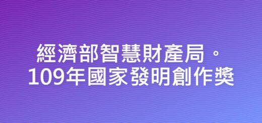 經濟部智慧財產局。109年國家發明創作獎