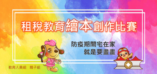 臺中市。109年「」租稅教育繪本創作比賽