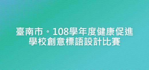 臺南市。108學年度健康促進學校創意標語設計比賽