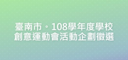 臺南市。108學年度學校創意運動會活動企劃徵選