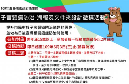 臺南市。109年度「子宮頸癌防治」海報及文件夾設計徵稿