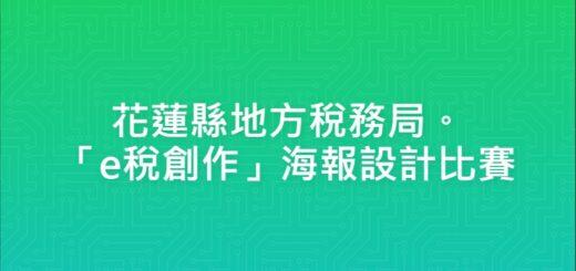 花蓮縣地方稅務局。「e稅創作」海報設計比賽