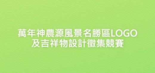 萬年神農源風景名勝區LOGO及吉祥物設計徵集競賽
