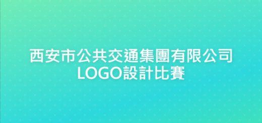 西安市公共交通集團有限公司LOGO設計比賽