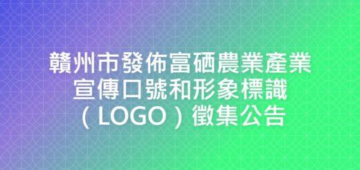 贛州市發佈富硒農業產業宣傳口號和形象標識(LOGO)徵集公告