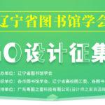 遼寧省圖書館學會LOGO設計競賽