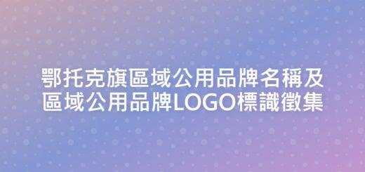 鄂托克旗區域公用品牌名稱及區域公用品牌LOGO標識徵集