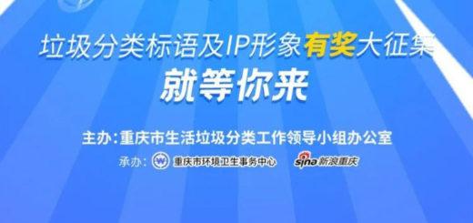 重慶垃圾分類標語及IP形象設計徵集