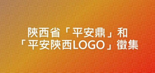 陝西省「平安鼎」和「平安陝西LOGO」徵集