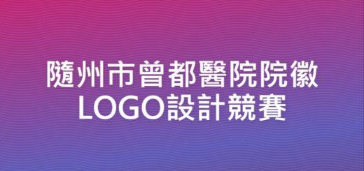隨州市曾都醫院院徽LOGO設計競賽