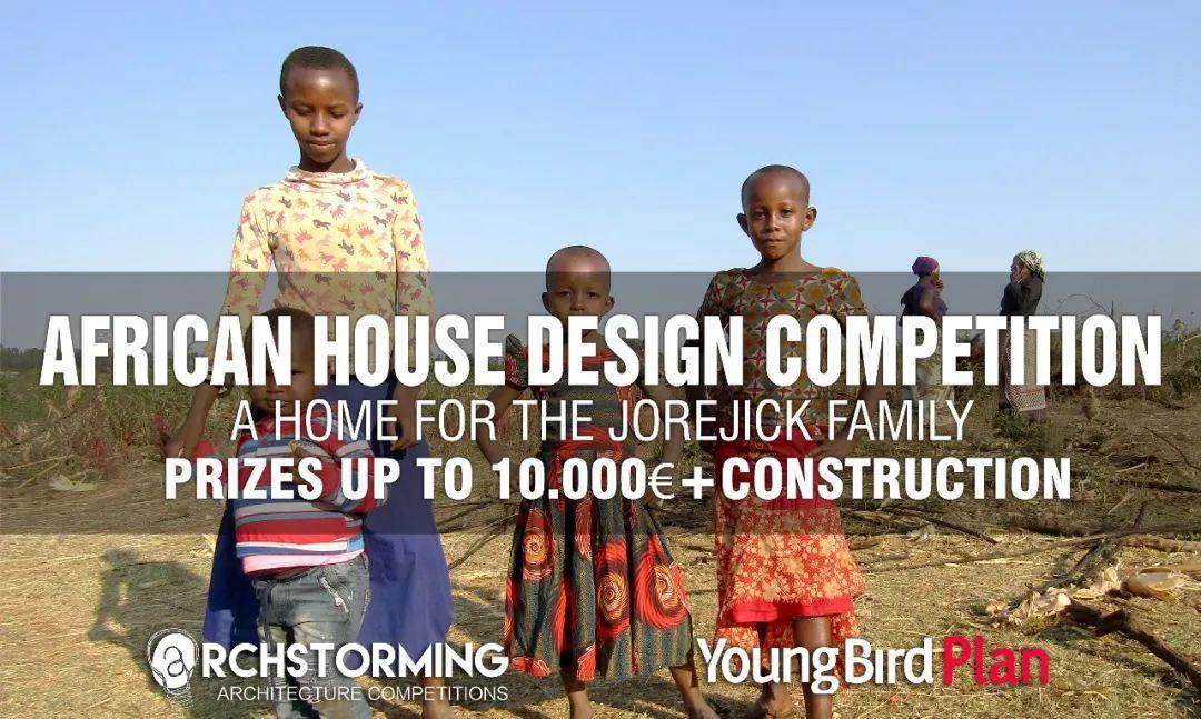 非洲坦桑尼亞住宅設計競賽