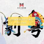 香港八和會館。新編粵劇創作比賽