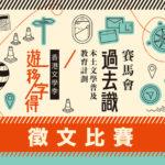 香港文學季「遊移字得」徵文比賽