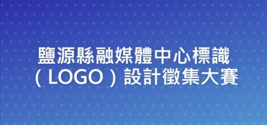 鹽源縣融媒體中心標識(LOGO)設計徵集大賽
