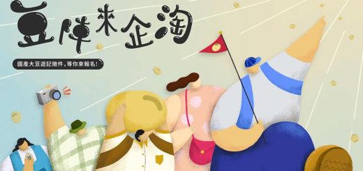 109年「豆陣來企淘」國產大豆特色主題一日遊企劃徵件比賽