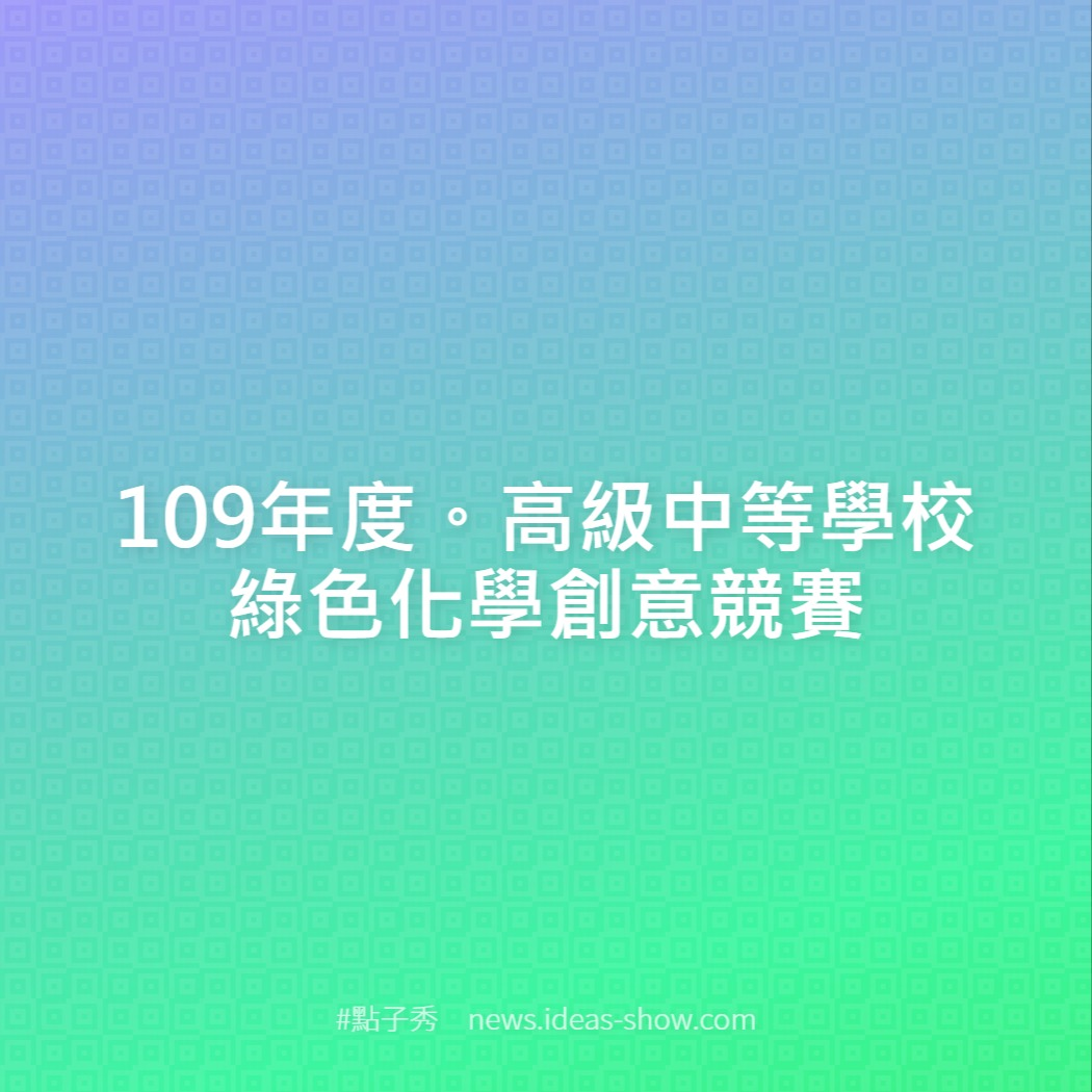 109年度。高級中等學校綠色化學創意競賽