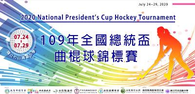 109年度全國總統盃曲棍球錦標賽