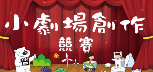 109年度國中小學「節約能源創意七十二變」小劇場創作比賽